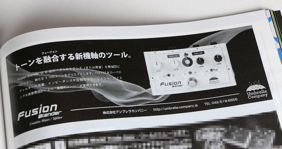 umbrella-company-fusion-blender-ad