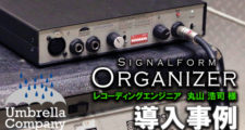 高音質DI,高音質ダイレクトボックス,ハイエンドDI,リアンプ,REAMP,逆DI,リバースDI,レベルコンバーター,ギターアンプ録音,ギター録音,ベースDI,ベースダイレクトボックス,アコースティックギターDI,アコギピックアップ音質,アコギプリアンプ,アクティブDIケーブル,アンブレラカンパニー,Umbrella Company,Signalform Organizer,シグナルフォームオーガナイザー,ミックスにコンパクトエフェクターをインサート,レコーディング機材,ペダルボード
