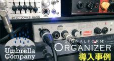 Signalform Organizer,レビュー,音質,接続,評価,DI,DIボックス,高音質DI,リバースDI,逆DI,リアンプ,REAMP,レベルコンバート,レコーディング機材,楽器,ギターアンプ,レベルマッチング,インピーダンス,マッチングUmbrella-Company,シグナルフォーム・オーガナイザー,アンブレラカンパニー,