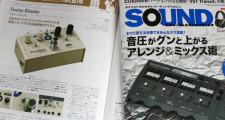 Fusion Blender,レビュー,サウンド,評価,音質,Umbrella Company,アンブレラ,ブレンダー,ギターエフェクター