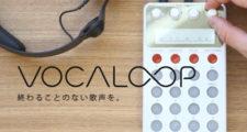 vocaloop-505x278