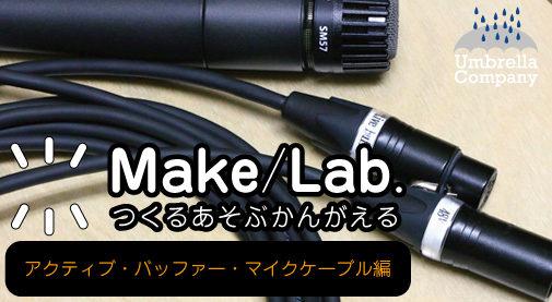 Make-Lab,アクティブバッファーマイクケーブル,ダイナミックマイクロホン,改造,音質,モディファイ
