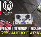 石橋楽器梅田店,イシバシ楽器梅田,WALRUS AUDIO,ウォルラスオーディオ