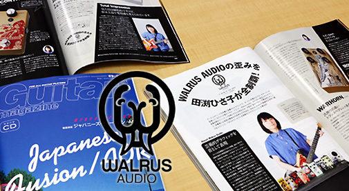 Walrus Audio,ウォルラスオーディオ,オーバードライブ,ディストーション,ファズ,音質,サウンド,評価,レビュー,エフェクターレビュー,エフェクターおすすめ,オーバードライブレビュー