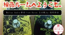 Walrus Audio,Iron Horse,アイアンホース,ウォルラスオーディオ,ディストーション,エフェクター,ギターペダル,ブティックペダル,Distortion