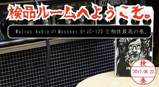 Walrus Audio,Messner,カラーブースター,ブースター,オーバードライブ,評価,レビュー,感想,JC-120