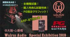WALRUS AUDIO,ウォルラスオーディオ,大阪,試奏,関西,エフェクター,ギターペダル