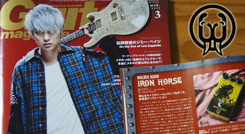 Walrus Audio Ironhorse(アイアンホース)レビュー、音質