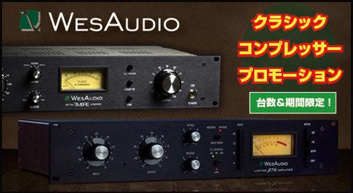 Wes Audio,Beta76,Timbre,Urei 1176LN,Gates STA-Level,クラシックコンプレッサー,ビンテージコンプレッサー,真空管コンプレッサー,アウトボードコンプレッサー,