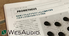WesAudio,_PROMETHEUS,プロメテウス,レビュー,サウンド,評価,音質,API500,イコライザー,EQ,トータルリコール,VPRアライアンス